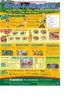 道の駅みき3.JPG