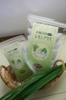 Iお風呂用レモングラス.JPG